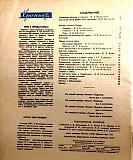 Цветоводство. Лилии,орхидеи,кактусы,старые журналы Омск