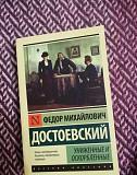Книга Достоевского Ф. М. Униженные и. Смоленск