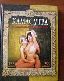 Камасутра, подарочное издание Кострома