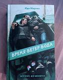 Книга «Ветер.Время.Вода» Ида Мартин Челябинск