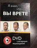 Книга-учебник для распознования лжи Псков