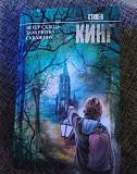Стивен Кинг  Темная башня Уфа