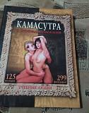 Книга камасутра Уфа