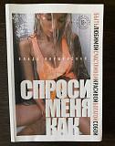 Книга якушевской Новосибирск