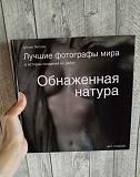 Книга обнаженная натура. Лучшие фотографы мира Новосибирск
