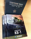 Подарочный набор книг World of Tanks Новосибирск