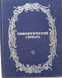 Мифологический словарь Новосибирск