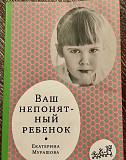 Ваш непонятный ребенок Е. Мурашова Новосибирск