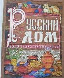 Русский дом. Рецепты, советы Новосибирск