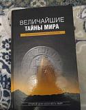 Книги большого подарочного формата Курск