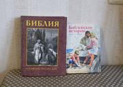 Книги-библии Рязань