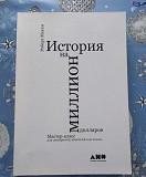 История на миллион долларов Владимир
