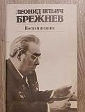Книги Брежнева Владимир