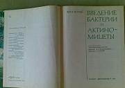 Жизнь растений в 6 томах Калуга