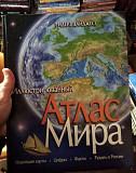 Атлас мира Калуга