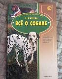 Книга о собаках Липецк