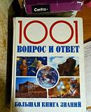 Детская энциклопедия 1001 вопрос и ответ Липецк