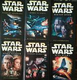 Книги по Звёздным Войнам (Star Wars) Липецк