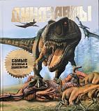 Динозавры Челябинск