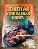 Золотая кулинарная книга Челябинск