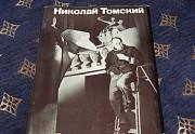 Продам книгу Николай Томский Мурманск