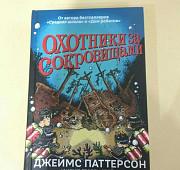Детская книга о приключениях  Охотники за сокрови Благовещенск