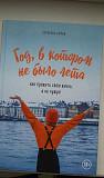 Книга Летягина. Год в котором не было лета Уфа