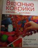 Книги по рукоделию Курган