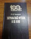 Книга м. ю. черепанов зауральский футбол в 20 веке Курган