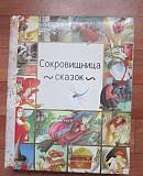 Сказки Иркутск