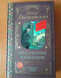 Фёдор Достоевский Преступление и наказание Омск