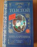 Лев Толстой Анна Каренина Омск