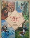 Волшебная Книга Сказок Екатеринбург