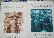 Книги Коэльо Екатеринбург