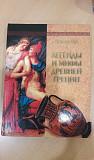 Книга Легенды и мифы древней Греции Воронеж