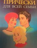 Прически для всей семьи. В рисунках Великий Новгород
