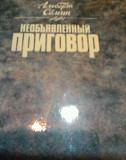 Альберт Семин, Необьявленный приговор роман Великий Новгород