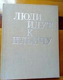 Книга. Люди идут к Ильичу Ульяновск