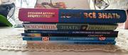 Книги,большие энциклопедии Вологда