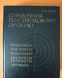 Справочник по стрелковому оружию А.Б. Жук Курган
