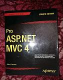 Книга по программированию Pro ASP.NET MVC 4 Сыктывкар