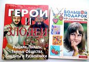 Книги для мальчика и для девочки Пенза