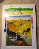 Книга художника Гранта Вуда Пенза
