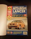 Ремонт mitsubihi lanser 9, Книга Рязань