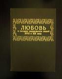 Любовь в письмах выдающихся людей xviii и XIX века Рязань