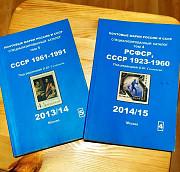Каталоги почтовых марок том 4,5 Ярославль