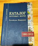 Каталог почтовых марок Ярославль