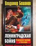 Книги (история, политика) Хабаровск