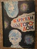 Книги Юрий Томин Хабаровск