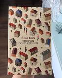 Книга «Творцы совпадений» Йоав Блум Нижний Новгород